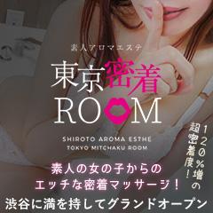 渋谷 ホテヘル型エステ 素人アロマエステ東京密着ROOM 渋谷店