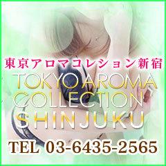 東京アロマコレクション 新宿店