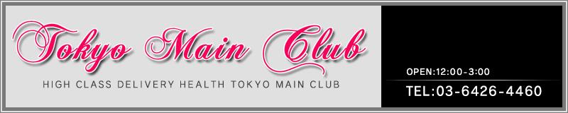 東京メインクラブ