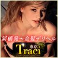 トレイシー東京