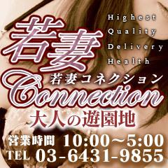 若妻Connection