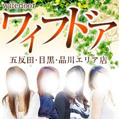 人妻風俗 デリヘル ワイフドア五反田・目黒・品川エリア店