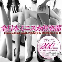 五反田 ホテヘル 全日本ミニスカクラブ