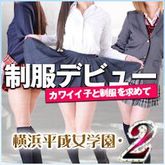平成女学園・2