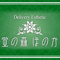 「デリバリーエステ マッサージヘルス蛍の森 ほのか」 川崎店