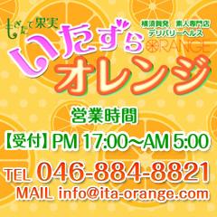 横須賀デリヘル いたずらオレンジ