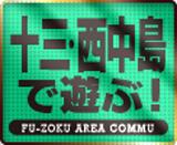 十三・西中コミュニティ