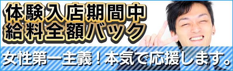 デリヘル熊本「club GALAXY」では働く女の子を大募集中です!