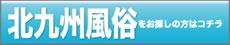 北九州コミュニティ
