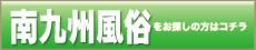 南九州版シティへブン