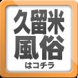 福岡久留米コミュニティ