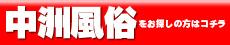 中洲風俗コミュニティ