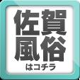 佐賀コミュニティ