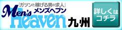 メンズヘブン九州 福岡 男性求人