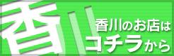 香川ヘブン