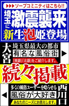 埼玉ソープランド