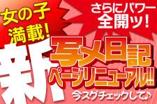 写メ日記ページリニューアル
