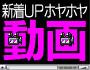 新着動画特集!!
