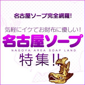 名古屋ソープ特集!!