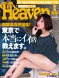 東京風俗月刊シティヘブン