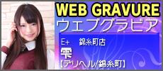 webグラビア