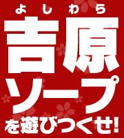 吉原コミュニティ