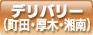 デリヘル町田厚木湘南