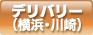 デリヘル横浜川崎