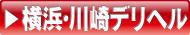 横浜 川崎 デリヘル 人妻デリヘル|ヘブンネット