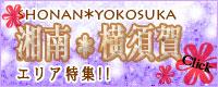 湘南・横須賀風俗