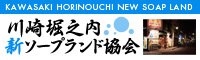 川崎堀之内新ソープランド協会速報