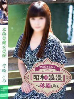 寺崎 とみ【41歳の美魔女】