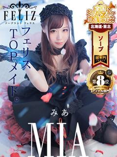 mia(みあ)【ロリ・ギャル姫】