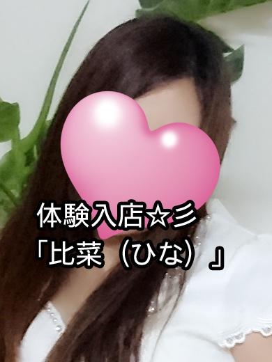 比菜(ひな)