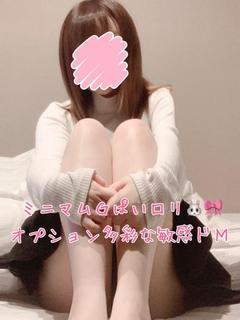 なぎさ♡ミニマムGぱい美少女