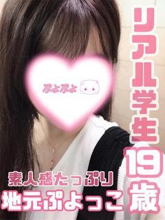 さな♡リアル学生!