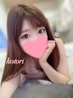 コトリ/Kotori