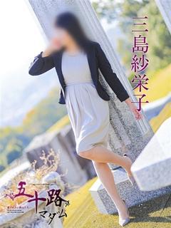 三島紗栄子