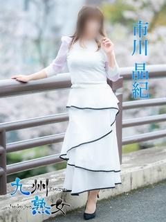 市川晶紀(いちかわあき)