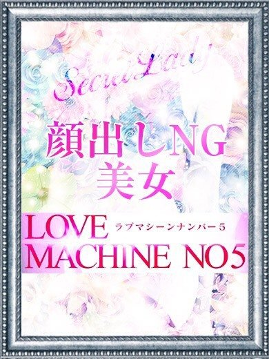 LOVE・MACHINE NO5のミナ