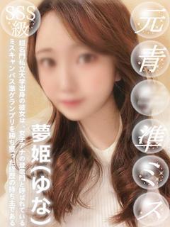 夢姫(ゆな)