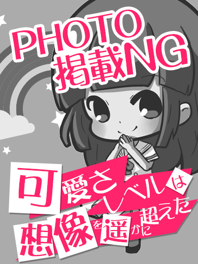新人0629☆業界未経験♪