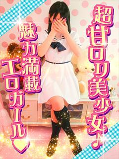 つばき☆超甘ロリ美少女☆