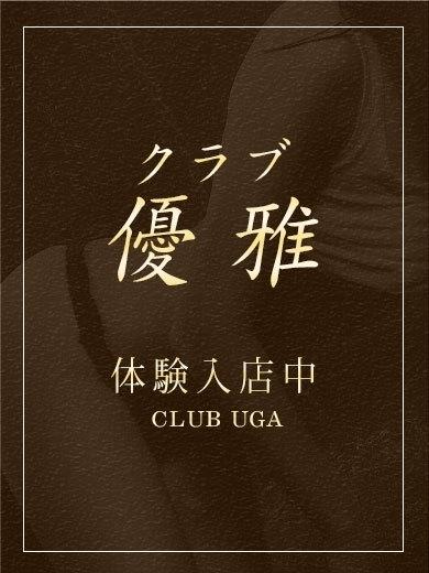 1/13体験・前田奈央(なお)