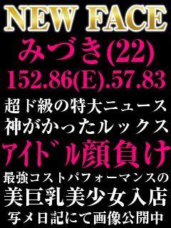 新人みづき【M女・即全裸コース】