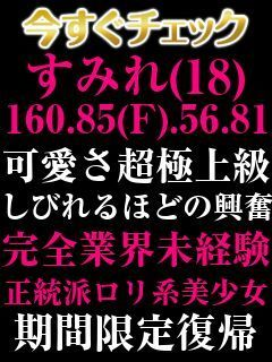 新人すみれ【M女・即全裸コース】