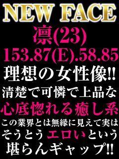 新人★凛【M女・即全裸コース】