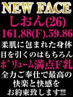 新人しおん【M女・即全裸コース】