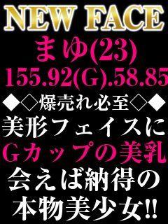 体験まゆ【M女・即全裸コース】