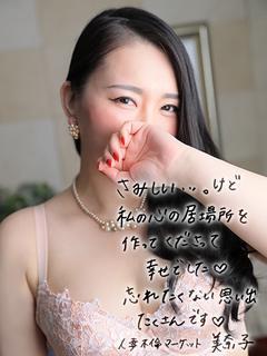 【美奈子】淫らに揺れ...